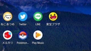 ホーム画面に「東宝プラザ」を追加してアプリのように使おう!